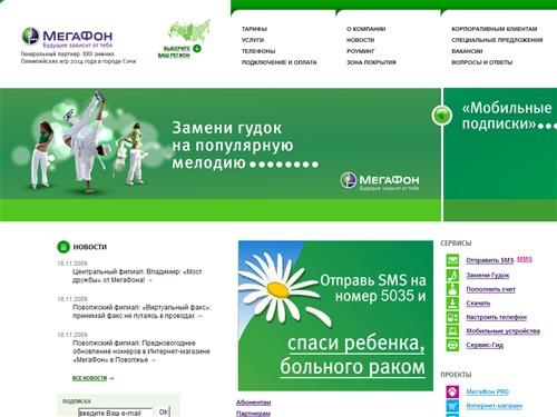Сайт мегафона официальный для жалоб